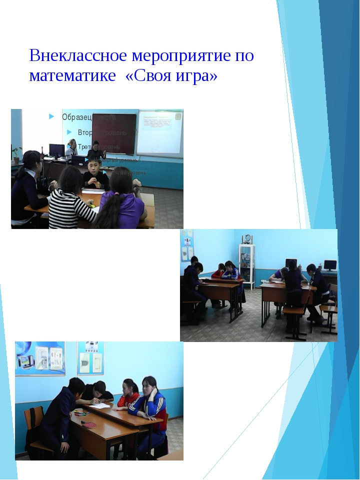 Внеклассное мероприятие по математике «Своя игра»