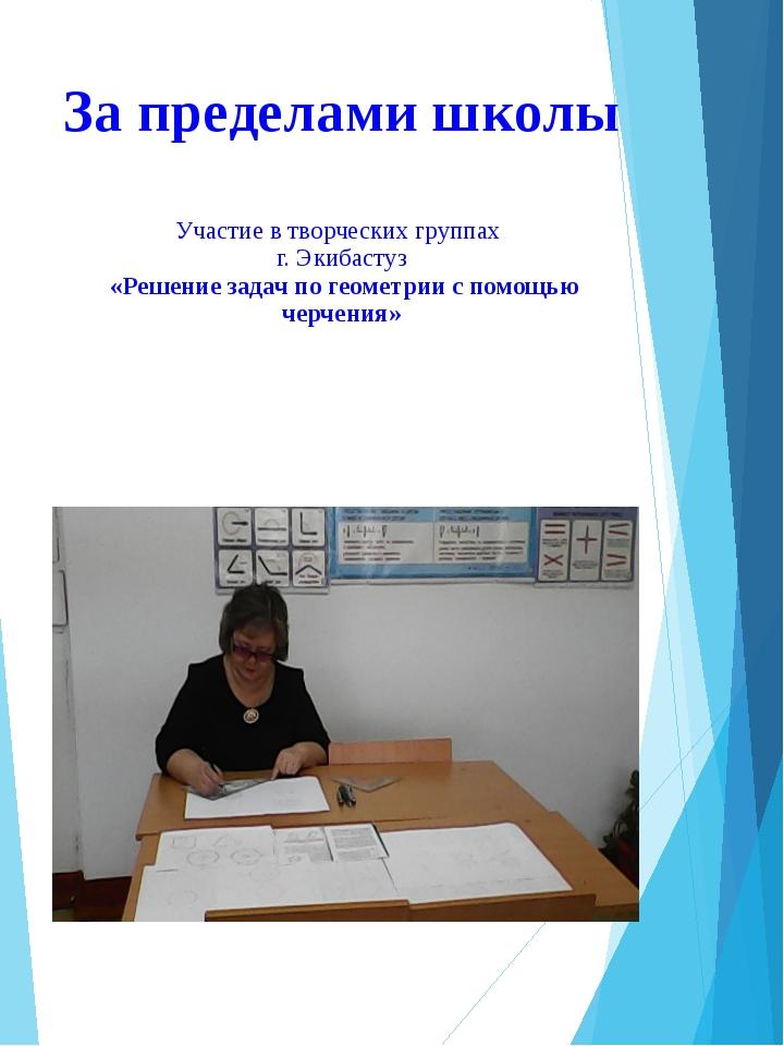 Участие в творческих группах г. Экибастуз «Решение задач по геометрии с помощ...