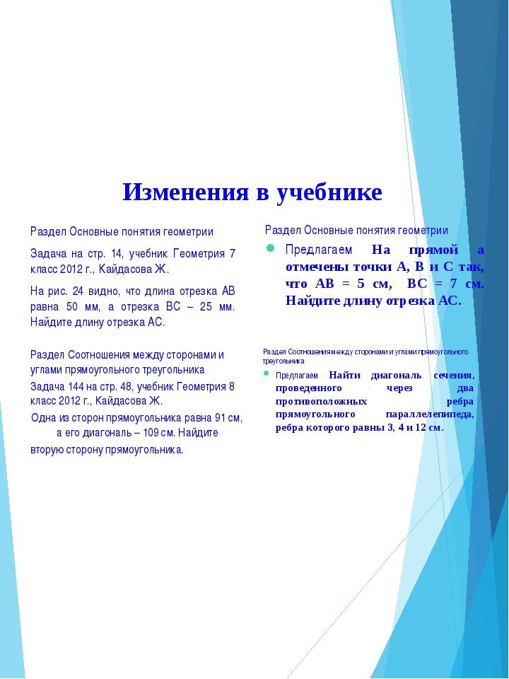 Изменения в учебнике Раздел Основные понятия геометрии Задача на стр. 14, уче...