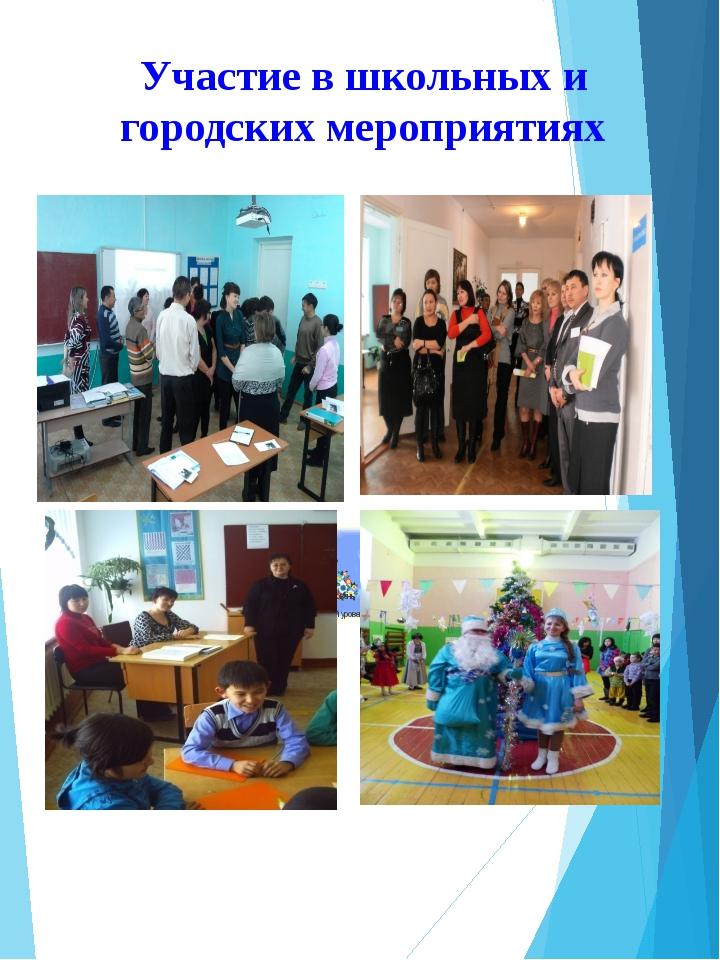 Участие в школьных и городских мероприятиях