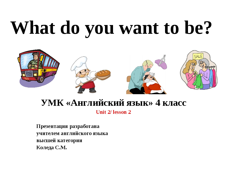 What do you want to be? УМК «Английский язык» 4 класс Unit 2/ lesson 2 Презен...