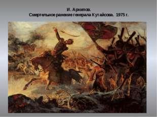 И. Архипов. Смертельное ранение генерала Кутайсова. 1975 г.