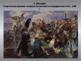 А. Вепхадзе. Смертельное ранение генерала Багратиона на Бородинском поле. 194