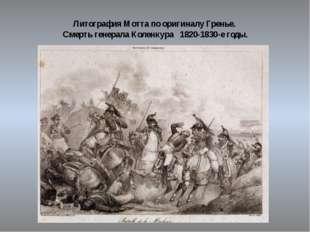 Литография Мотта по оригиналу Гренье. Смерть генерала Коленкура 1820-1830-е г