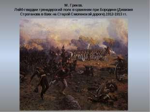 М. Греков. Лейб-гвардии гренадерский полк в сражении при Бородине (Дивизия Ст
