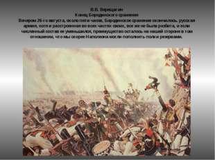 В.В. Верещагин Конец Бородинского сражения Вечером 26-го августа, около пяти
