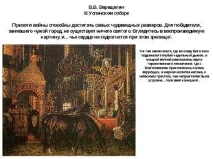 В.В. Верещагин В Успенском соборе Прихоти войны способны достигать самых чудо