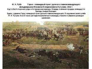 Ф. А. Рубо Горки - командный пункт русского главнокомандующего фельдмаршала