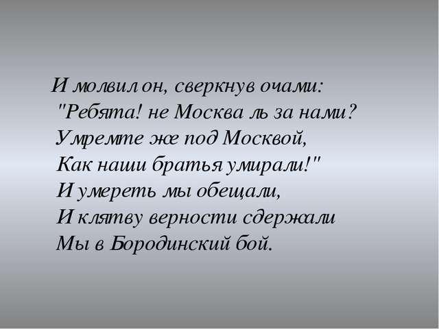 """И молвил он, сверкнув очами: """"Ребята! не Москва ль за нами? Умремте же под М..."""