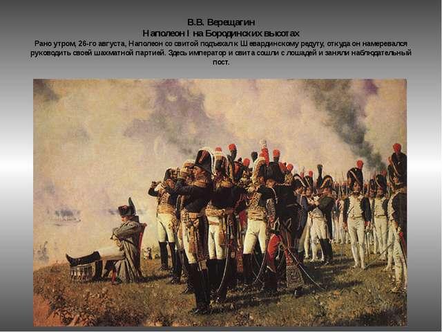 В.В. Верещагин Наполеон I на Бородинских высотах Рано утром, 26-го августа, Н...