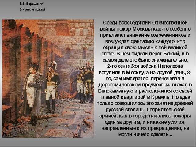 Среди всех бедствий Отечественной войны пожар Москвы как-то особенно привлек...
