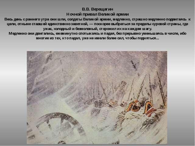 В.В. Верещагин Ночной привал Великой армии Весь день с раннего утра они шли,...
