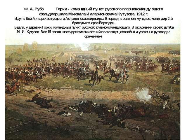 Ф. А. Рубо Горки - командный пункт русского главнокомандующего фельдмаршала...