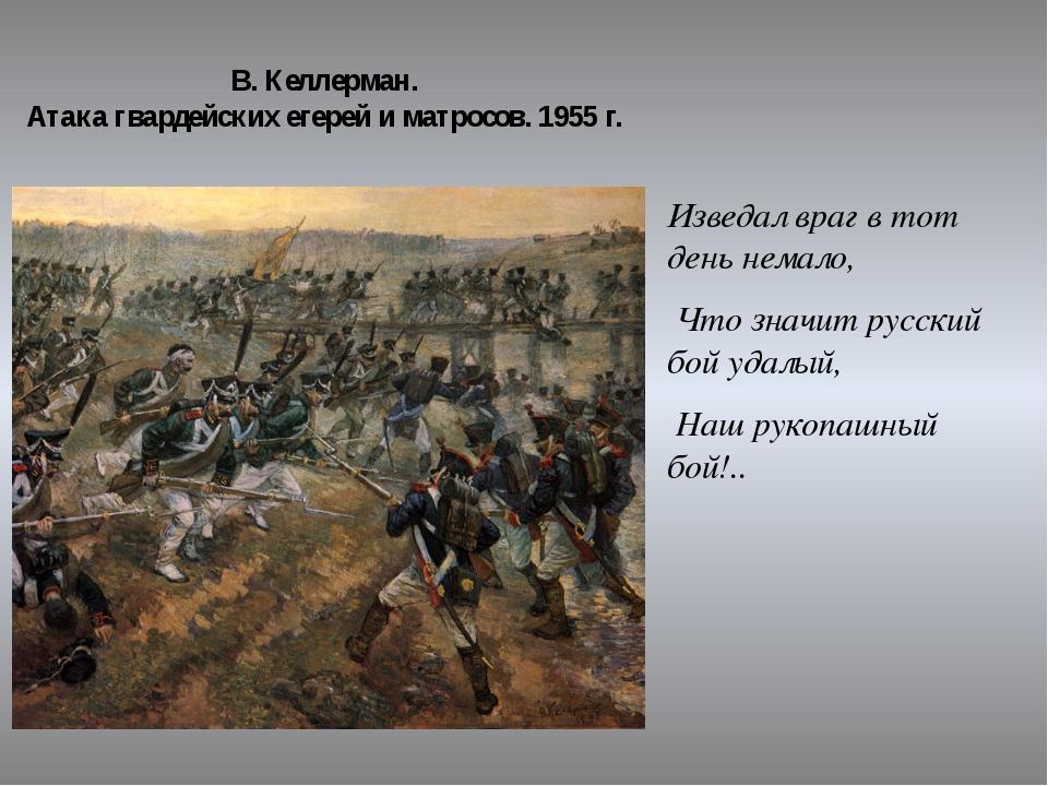 В. Келлерман. Атака гвардейских егерей и матросов. 1955 г. Изведал враг в тот...