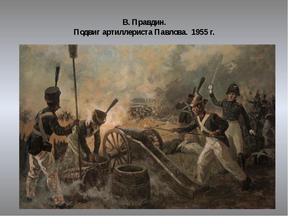 В. Правдин. Подвиг артиллериста Павлова. 1955 г.