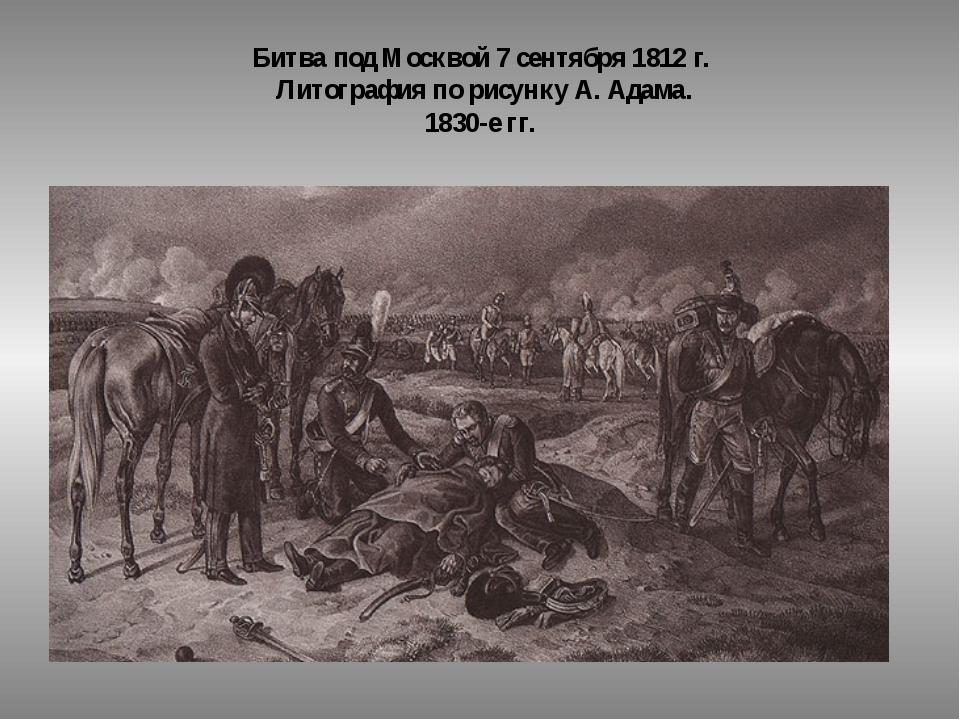 Битва под Москвой 7 сентября 1812 г. Литография по рисунку А. Адама. 1830-е гг.
