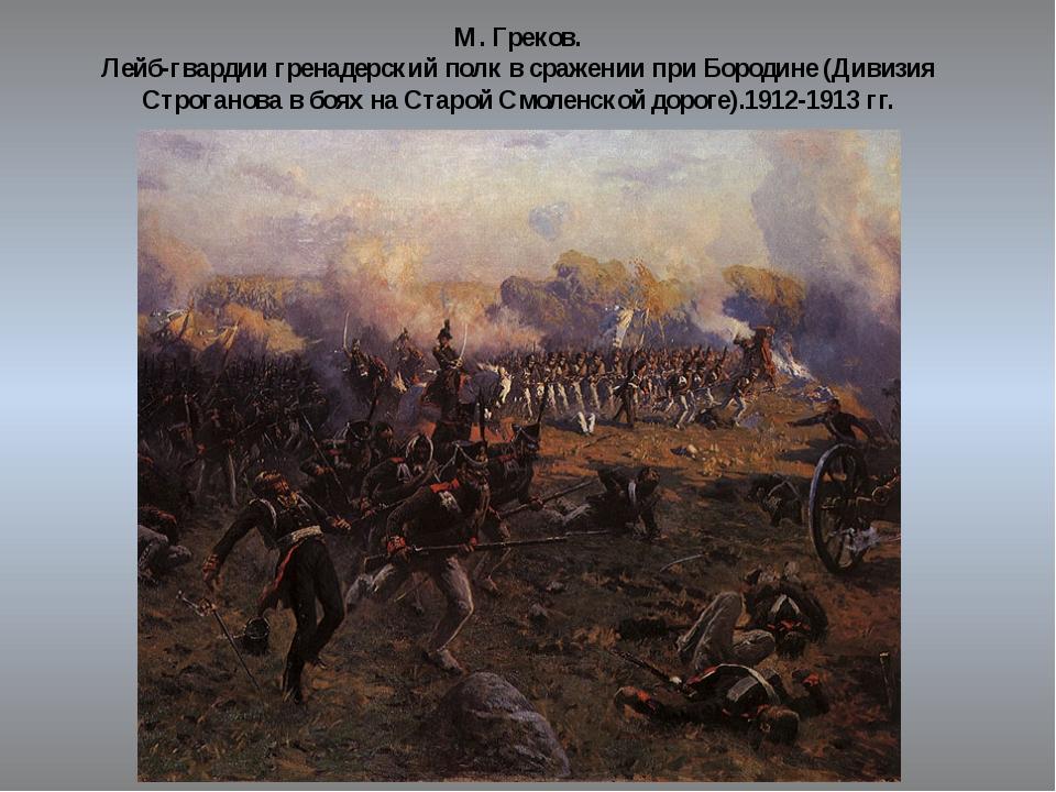 М. Греков. Лейб-гвардии гренадерский полк в сражении при Бородине (Дивизия Ст...
