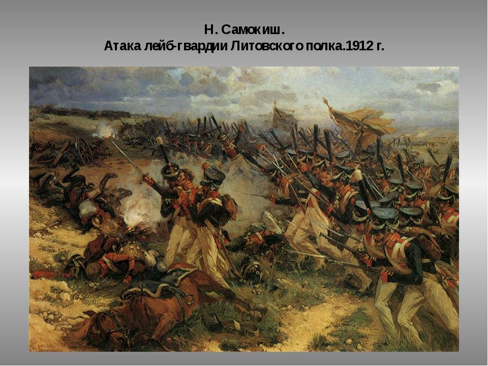 Н. Самокиш. Атака лейб-гвардии Литовского полка.1912 г.