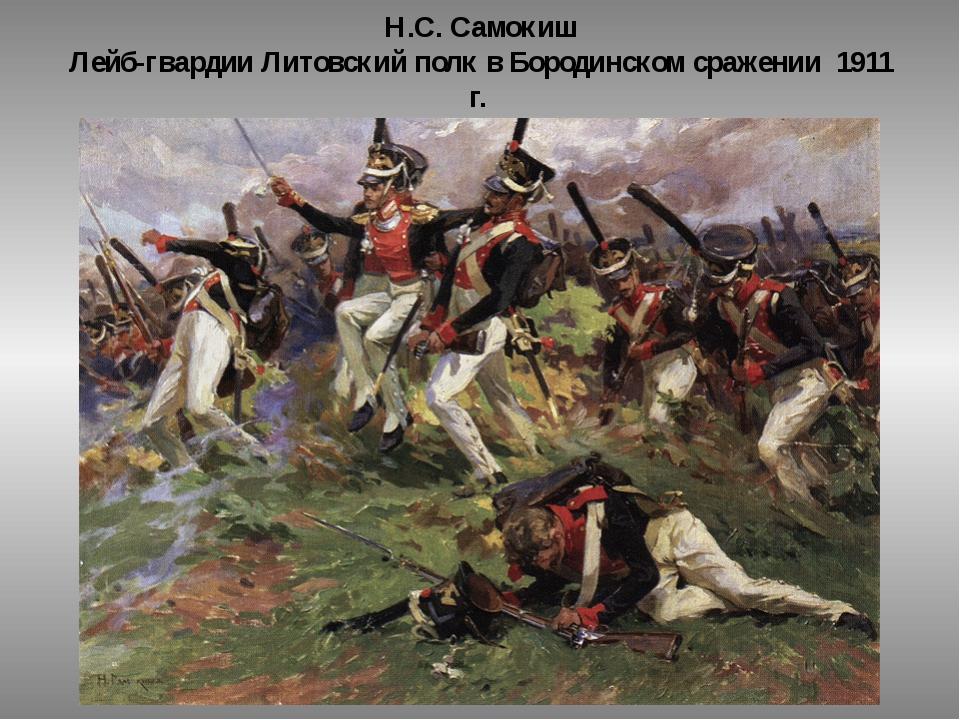 Н.С. Самокиш Лейб-гвардии Литовский полк в Бородинском сражении 1911 г.