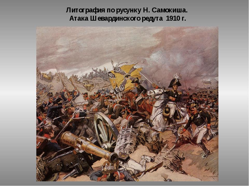 Литография по русунку Н. Самокиша. Атака Шевардинского редута 1910 г.
