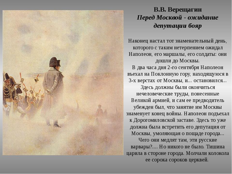 В.В. Верещагин Перед Москвой - ожидание депутации бояр Наконец настал тот зна...