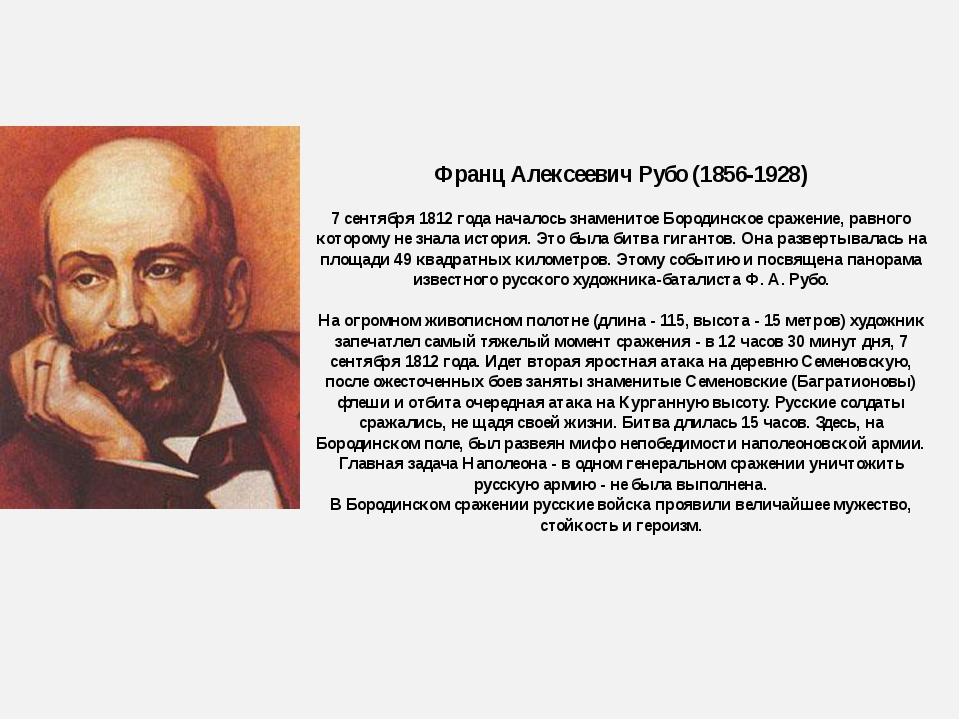 Франц Алексеевич Рубо (1856-1928) 7 сентября 1812 года началось знаменитое Б...