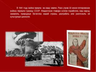 В 1941 году война пришла на нашу землю. Рано утром 22 июня гитлеровские войс
