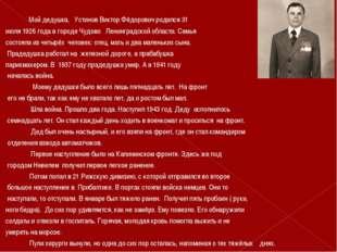 Мой дедушка, Устинов Виктор Фёдорович родился 31 июля 1926 года в городе Чуд