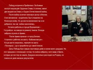 Победу встретил в Прибалтике. За боевые заслуги награждён Орденом Славы 3 ст