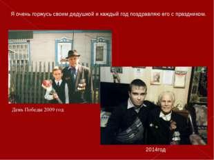 День Победы 2009 год 2014год Я очень горжусь своим дедушкой и каждый год поз