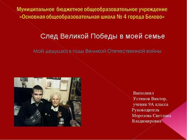 Выполнил Устинов Виктор, ученик 9А класса Руководитель Морозова Светлана Вла...