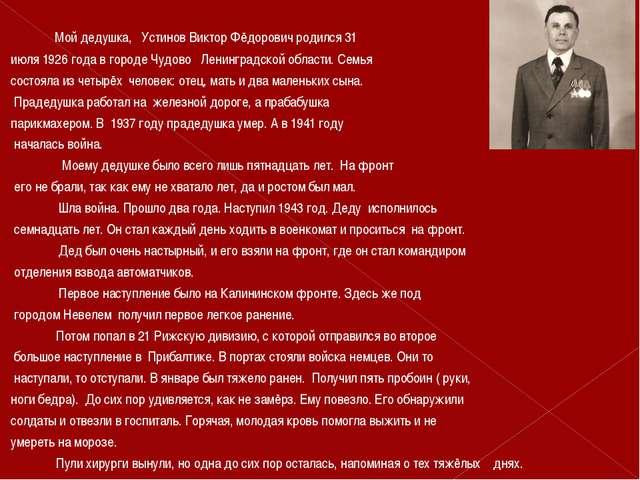 Мой дедушка, Устинов Виктор Фёдорович родился 31 июля 1926 года в городе Чуд...