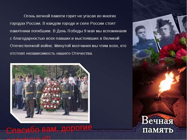 Спасибо вам, дорогие ветераны!!! Огонь вечной памяти горит не угасая во многи...