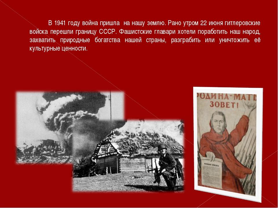 В 1941 году война пришла на нашу землю. Рано утром 22 июня гитлеровские войс...