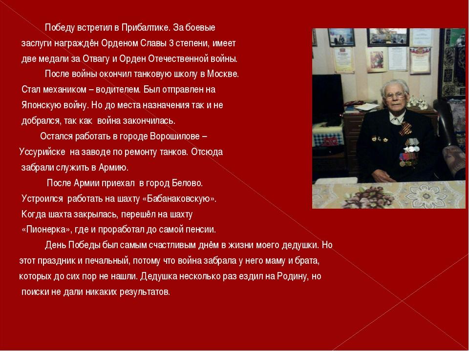 Победу встретил в Прибалтике. За боевые заслуги награждён Орденом Славы 3 ст...