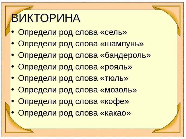 Определи род слова «сель» Определи род слова «шампунь» Определи род слова «ба...