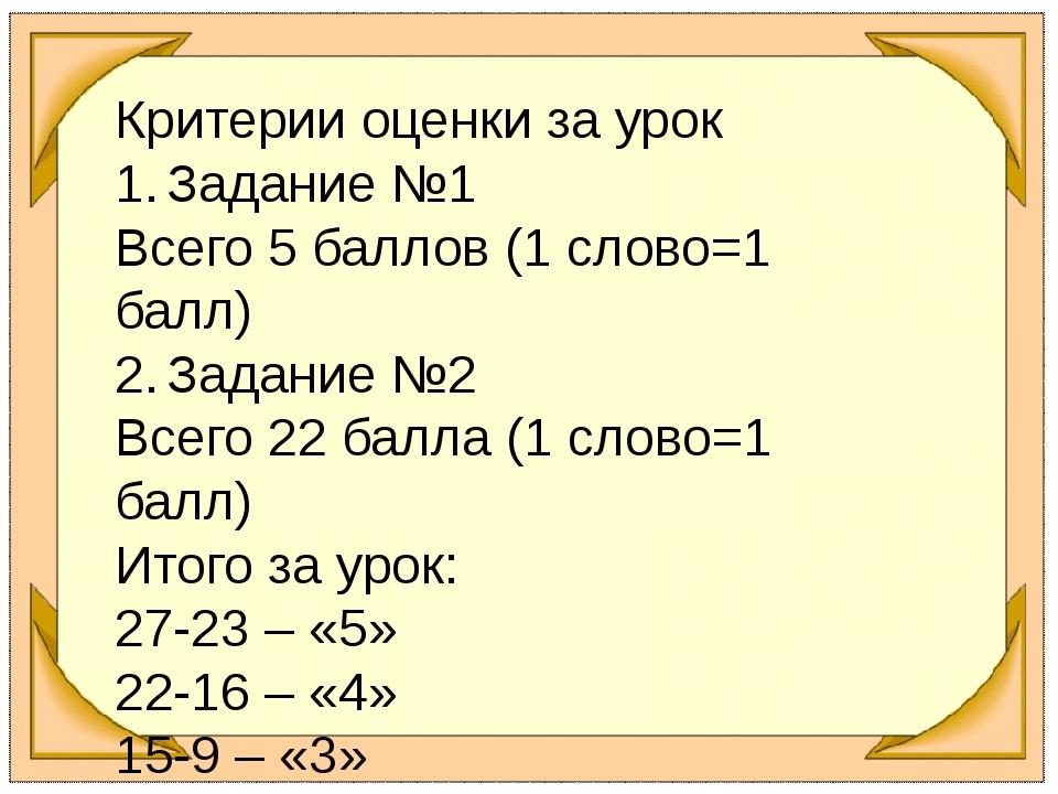 Критерии оценки за урок 1.Задание №1 Всего 5 баллов (1 слово=1 балл) 2.Зада...