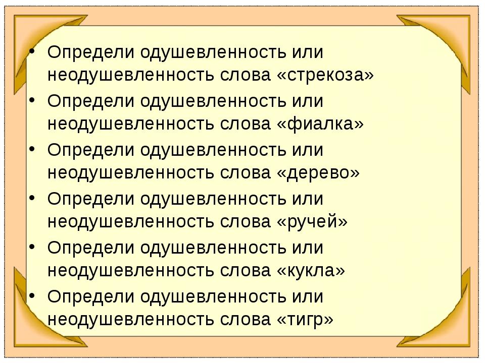 Определи одушевленность или неодушевленность слова «стрекоза» Определи одушев...