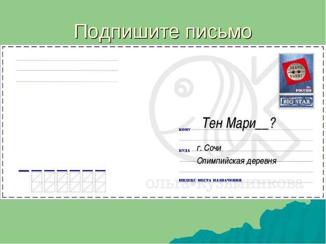 Подпишите письмо г. Сочи Олимпийская деревня Тен Мари__?