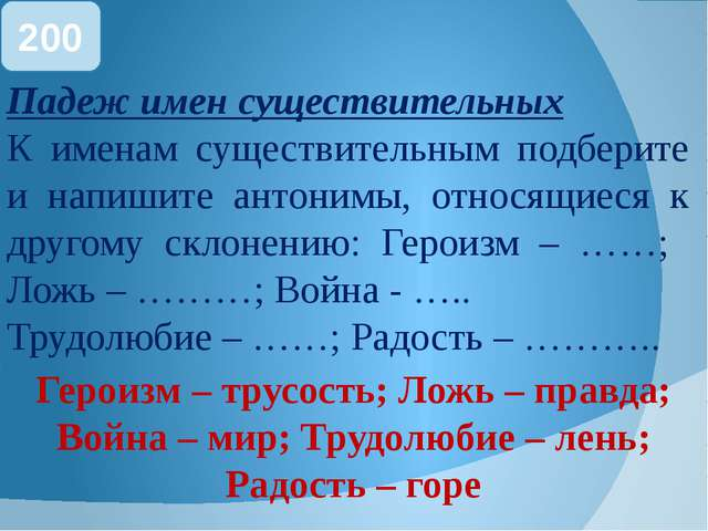100 Имя существительное Какое слово можно употребить в роли существительного...
