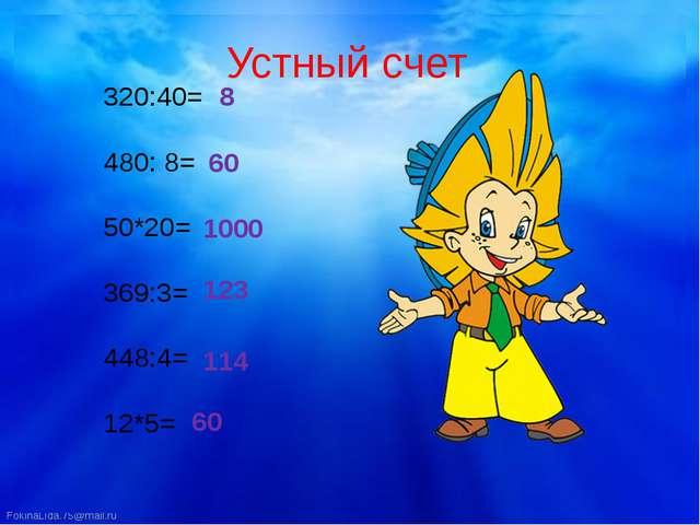 Устный счет 320:40= 480: 8= 50*20= 369:3= 448:4= 12*5= 8 60 1000 123 114 60 F...