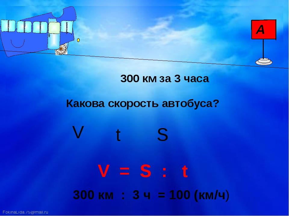 300 км за 3 часа Какова скорость автобуса? V t S V = S : t 300 км : 3 ч = 10...