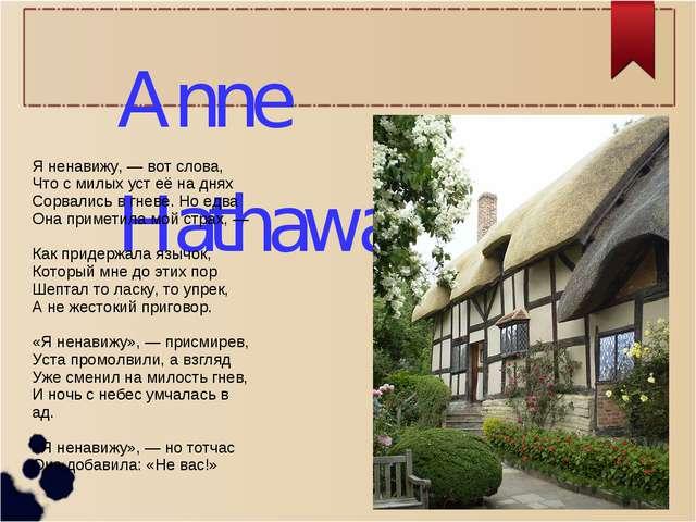 Anne Hathaway Я ненавижу, — вот слова, Что с милых уст её на днях Сорвались в...