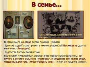 Мать писателя Мария Ивановна и его сестры В семье было шестеро детей, помимо