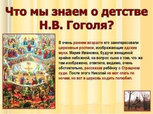 В очень раннем возрасте его заинтересовали церковные росписи, изображающие ад