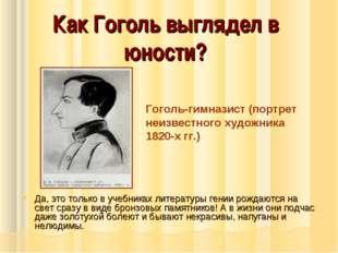 Как Гоголь выглядел в юности? Гоголь-гимназист (портрет неизвестного художник