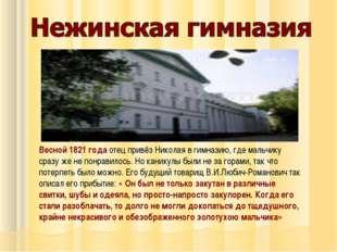 Весной 1821 года отец привёз Николая в гимназию, где мальчику сразу же не пон