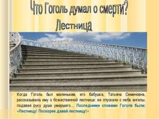 Когда Гоголь был маленьким, его бабушка, Татьяна Семеновна, рассказывала ему