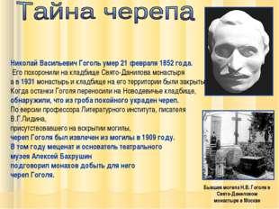 Николай Васильевич Гоголь умер 21 февраля 1852 года. Его похоронили на кладби