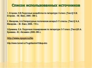 http://www.tonnel.ru/?l=gzl&uid=615&op=bio 1. Егорова, Н.В.Поурочные разрабо